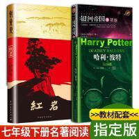 红岩正版初中版 创业史柳青 哈利波特与死亡圣器全集 银河帝