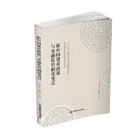 新中国货币政策与金融监管制度变迁 解川波9787550441361西南财经大学出版社