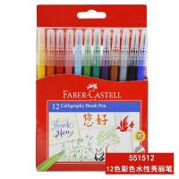 德国辉柏嘉(Faber-castell)5515水性彩色秀丽笔2色12色水彩笔绘画笔字帖练习书法毛笔