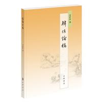 韩��论稿