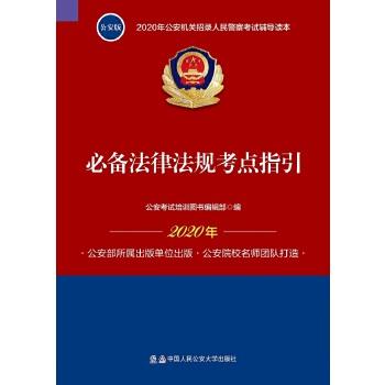 *2020年公安机关招录人民警察考试辅导读本 必备法律法规考点指引