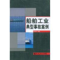 船舶工业典型事故案例/船舶职工培训丛书 李炳荣