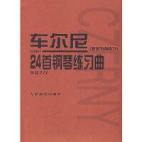 【正版新书直发】车尔尼24首钢琴练习曲(固定五指练习)作品777(奥)车尔尼(Czerny,C.) 曲人民音乐出版社9