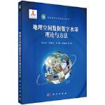 地理空间数据数字水印理论与方法 朱长青 科学出版社9787030415974