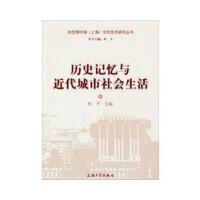 历史记忆与近代城市社会生活