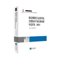 伯克利科技与法律评论:美国知识产权经典案例年度评论(2013)