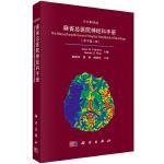 【按需印刷】-麻省总医院神经科手册