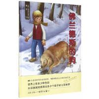 遇见世界上最美的童话・手绘版――佛兰德斯的狗