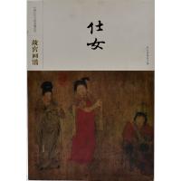 中国历代名画类编系列――故宫画谱 仕女