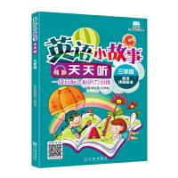 小学英语无障碍学习丛书 英语小故事天天听・三年级(2018年版)