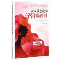 女人想读的子宫保养书 王芳 9787530899236