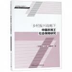 乡村振兴战略下中国农民工社会保障研究