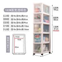 创意简约夹缝柜抽屉式收纳柜塑料缝隙柜子储物柜厕所厨房置物柜家居日用收纳用品 白色透明 组装18面宽 1层