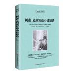 读名著学英语-柯南・道尔短篇小说精选