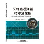 铁路隧道测量技术及应用