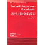 汉语方言的连读变调模式