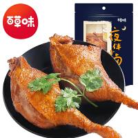 【99元15件】【百草味-鸭腿100g】鸭货小吃五香卤味零食肉类熟食即食真空