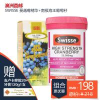 【澳洲直邮】swisse蔓越莓精华胶囊30粒 女性泌尿系统保护 加海王葡萄籽送牙膏 海外购