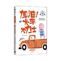 【全新正版】加油!卡车大力士(了不起的小司机) 林怡育儿工作室 9787521700879 中信出版社