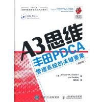 A3思�S――�S田PDCA管理系�y的�P�I要素(精�b版)
