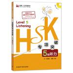 HSK专项突破5级听力(外研社.HSK课堂系列)
