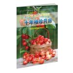 (2019-2028)十年袖珍月历