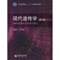 现代遗传学 赵寿元,乔守怡 9787040239737 高等教育出版社教材系列