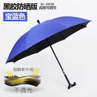 可调节老人拐杖伞黑胶防晒手杖礼品伞防滑登山雨伞结实拐�E广告伞