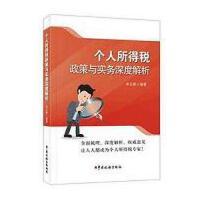 【二手旧书8成新】个人所得税政策与实务深度解析 卓立峰 编著 中国税务出 9787567804432