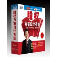 正版 现货 薛杰耀股权方案设计系统 U盘视频课程