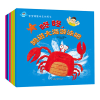 正版全套8册塑封宝宝健康快乐地成长儿童经典文学书籍插画故事书