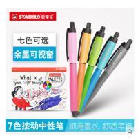 德国Stabilo思笔乐268 PALETTE 按动中性笔顺滑水笔签字笔0.5mm