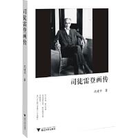 【新书店正版】司徒雷登画传沈建中浙江大学出版社9787308112185