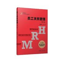 员工关系管理(第二版)(复旦博学・21世纪人力资源管理丛书)
