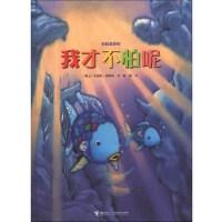 彩虹鱼系列:我才不怕呢(精装绘本) [瑞士] 马克斯・菲斯特;彭懿 9787544831161