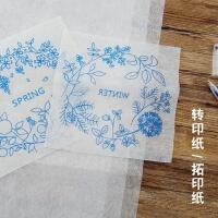 刺绣手工diy布用复写纸拷贝纸转印纸拓印纸描图纸硫酸纸复写纸