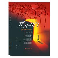 开开的门(精装)――金波首部幻想小说,敞开孩子的成长之门,引领他们走向更广阔的天地