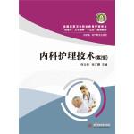 内科护理技术(第2版)