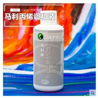 马利丙烯调和液 丙烯颜料稀释液稀释剂调色媒介剂100ml