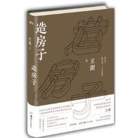 2016中国好书和文津图书奖 造房子 9787535678096 王澍 湖南美术出版社