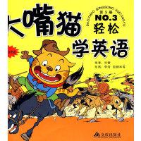 大嘴猫学英语:第3册NO.3(赠VCD光盘)