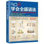 英语语法  30天学会全部语法 (不分年龄,不分程度,一本超短时间,解决所有语法难题的英语学习书)