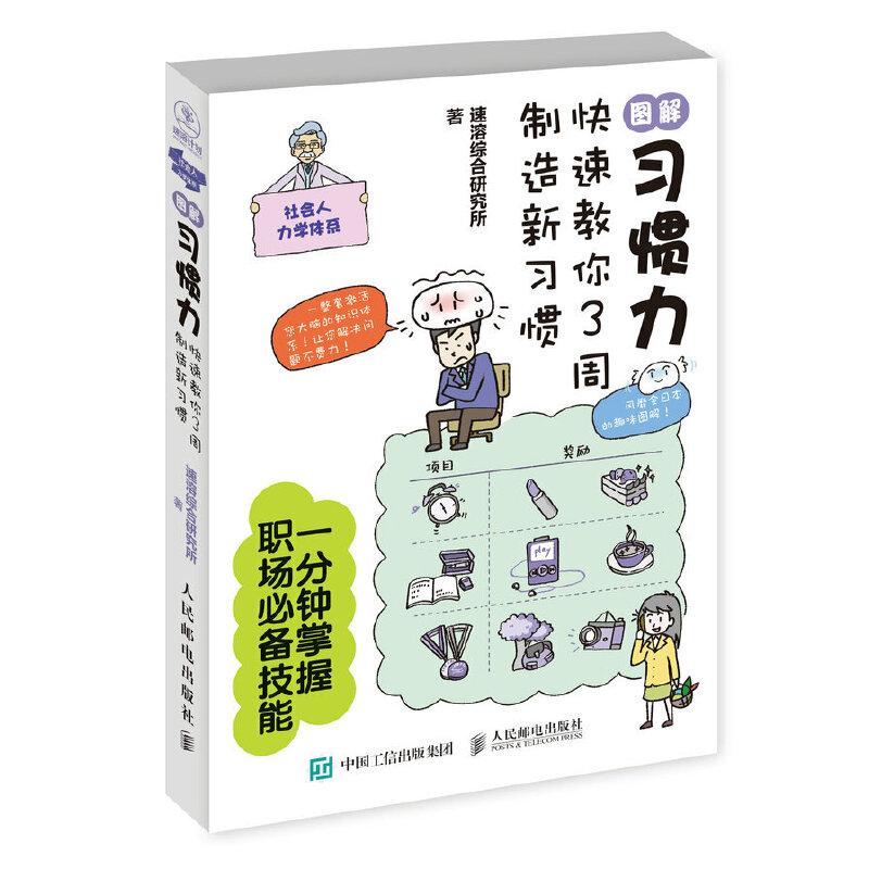 图解习惯力:快速教你3周制造新习惯风靡全日本的趣味图解,一整套激活您大脑的知识体系!一分钟轻松掌握职场常备技能,带你体验快速吸收知识的魔法手册!