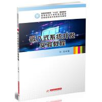 嵌入式系统开发实验教程