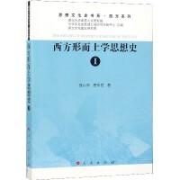 西方形而上学思想史(Ⅰ)/西方系列/思想文化史书系