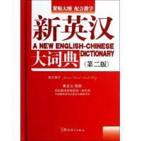 新英汉大词典(第2版)(精)