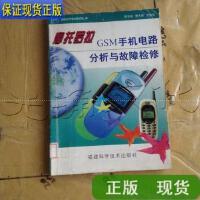 【二手旧书9成新】摩托罗拉GSM手机电路分析与故障检修---[ID:624364][%#395D4%#] /