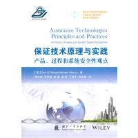 保证技术原理与实践产品、过程和系统安全性观点