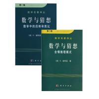 数学与猜想套装书(共2册)