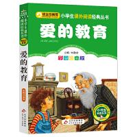 统编版快乐读书吧(六年级上)指定阅读 爱的教育(彩图注音版)小学生语文新课标必读丛书